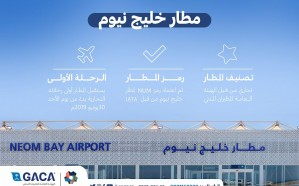الطيران المدني: افتتاح مطار خليج نيوم
