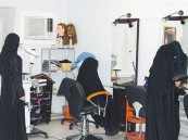 بالصور.. حملات تفتيشة على صالونات التزيين النسائي بالظهران