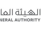 الهيئة العامة للعقار تطرح مشروع نظام التسجيل العيني للعقار في المملكة