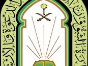 خطب المساجد بمناطق المملكة تندد بجرائم المليشيات الحوثية