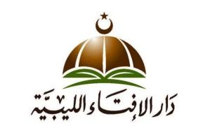 بعد إعلانه المتمم لشهر رمضان.. ليبيا تتراجع وتعلن اليوم أول أيام عيد الفطر