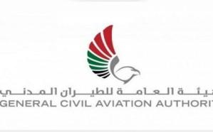 هيئة الطيران بالإمارات تدعو المشغلين الجويين لتفادي التشغيل في المناطق الخطرة