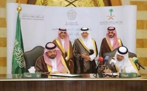 تخصيص أرض في مكة المكرمة لإنشاء مطار للحج والعمرة
