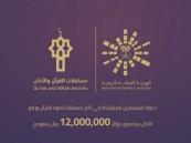 """""""هيئة الترفيه"""" تمدد فترة التسجيل في مسابقتي القرآن الكريم ورفع الأذان"""
