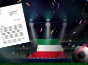 رفع الحظر بشكل نهائي عن الكرة الكويتية.. رسمياً
