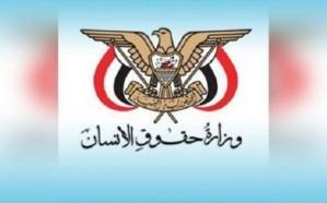 حقوق الإنسان اليمنية تستنكر حكم الإعدام بحق 30 مختطفاً لدى ميليشيا الحوثي
