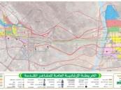 هيئة تطوير مكة تصدر خرائط تفاعلية للمشاعر