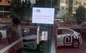 أمانة جدة تغلق 11 منشأة وتخالف 254 محلًا تجاريًا