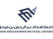وظائف أكاديمية شاغرة بجامعة الإمام عبدالرحمن بن فيصل