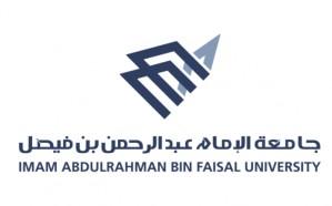 84 وظيفة على برنامج التشغيل الذاتي بجامعة الإمام عبدالرحمن