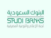 البنوك السعودية تحذر من إدمان الاقتراض