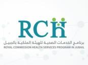 وظائف إدارية شاغرة لدى الخدمات الصحية بالجبيل