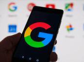 «جوجل» تعلن عن تحديث كبير في متجرها لهواتف أندرويد