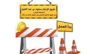أمانة الرياض: بدء العمل في تطوير المنطقة الأولى من طريق الإمام سعود