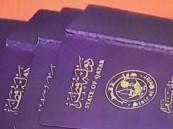 المملكة تخصص رابطًا جديدًا للحجاج القطريين
