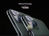الكشف عن أسعار وموعد تسليم هواتف «آيفون» الجديدة بالمملكة