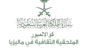 سفارة المملكة تصدر تحذيراً بشأن التلوّث الهوائي في ماليزيا