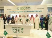 100 مليار ريال اتفاقيات بين هيئتي السياحة والاستثمار