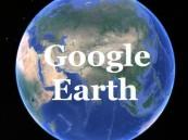 جوجل يصل إلى جثة مواطن بعد 22 عاما