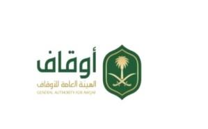 الهيئة العامة للأوقاف تطرح وظائف قيادية شاغرة