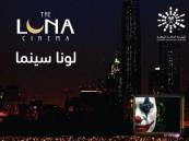 السينما المفتوحة لأول مرة في الرياض