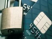 """""""البنوك السعودية"""" توجه نصائح لحماية كلمات المرور الخاصة بالحسابات البنكية"""