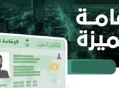 7 مزايا في الإقامة المميزة لا توفرها رخصة الإقامة