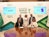 هيئة الاستثمار تعلن عن 26 اتفاقية بقيمة تجاوزت 20 مليار دولار