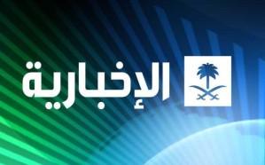 «الإخبارية»… تعيين مدراء جدد وسيدة تتولى موقعاً قيادياً في القناة