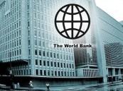 البنك الدولي: المملكة الأكثر تقدماً وإصلاحاً بين 190 دولة بالعالم