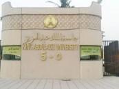 حقيقة محاولة طالبة الانتحار بجامعة الملك عبدالعزيز باستخدام آلة حادة