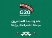 من مصمم شعار رئاسة المملكة مجموعة العشرين؟ وماذا قال له وزير الثقافة؟
