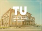 بيان من جامعة الطائف بشأن إساءة عضو هيئة التدريس لطلابه وإحالته للتحقيق