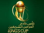 3 مواجهات غدًا في بطولة كأس خادم الحرمين