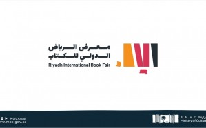 وزارة الثقافة تُطلق شعار معرض الرياض الدولي للكتاب 2020م