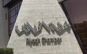 39 منشأة تطرح أكثر من ألف وظيفة في ملتقي التوظيف النسائي بغرفة الرياض