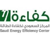 إعادة تأهيل كفاءة الطاقة في 126 مدرسة بالرياض