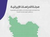 «رصانة» : 6 دراسات في العدد العاشر من مجلة الدراسات الإيرانيَّة