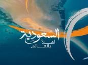 هيئة السياحة تُلزم مرافق الإيواء باستخدام اللغة العربية