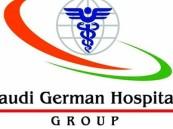 مستشفيات السعودي الألماني تعلن عن وظائف شاغرة