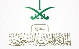تحذير للمواطنين السعوديين في تركيا