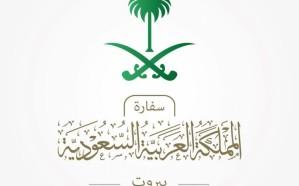تحذير هام من سفارة المملكة في لبنان للمواطنين والمقيمين