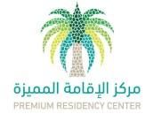مركز الإقامة المميزة يجري بعض التعديلات على اللائحة التنفيذية
