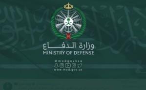وزارة الدفاع تدعو 458 متقدمًا ومتقدمة على وظائفها للمطابقة