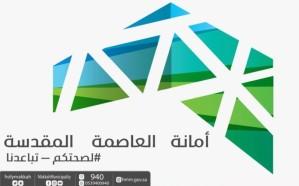 أمانة مكة: أوقات الدفن في المقابر من 6 صباحًا حتى 2 بعد الظهر