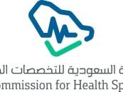 """""""التخصصات الصحية"""" تفتح باب التسجيل لبرامج شهادة الاختصاص"""