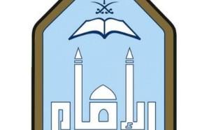 حقيقة تأجيل و إلغاء الاختبارات النهائية بجامعة الإمام بسبب كورونا