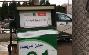 شاهد.. إغلاق محطة وقود بسبب اختلاط البنزين بمياه الأمطار في نجران