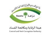 السجن والغرامة لـ 12 شخصًا في جرائم فساد مالي وإداري