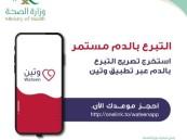 """""""الصحة"""" تدعو المواطنين والمقيمين للتبرع بالدم لإنقاذ حياة الآخرين"""